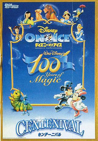 Disney on Ice 2001 / Centeniva...